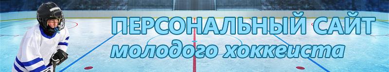 Создание сайта молодого хоккеиста